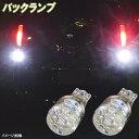 【保証付き】 日産 ノート E11/E12後期 LED バックランプ T16...
