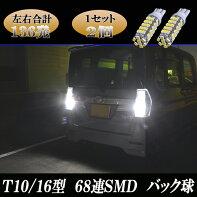 T10/T16適合LEDバックランプ最強美激光68連SMDバック球ホワイト2個セット外装SMDカー用品