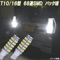 【バックランプ】T10/T16超激光68連SMDバック球白ホワイト2個外装品電球LED球LEDバルブLEDライトカスタムパーツ後退灯バック灯車用品カー用品