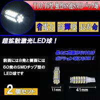 【バックランプ】T10/T16適合LEDバックランプ最強級136発68連SMDバック球ホワイト2個セット外装ライトカスタムパーツSMDLEDバックランプカー用品