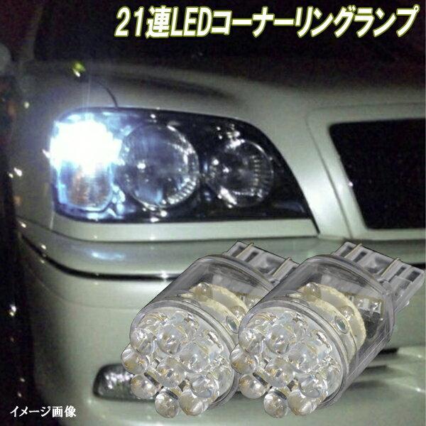 ライト・ランプ, その他  15 17 LED 21LED T20 2 1517 CROWN 1517