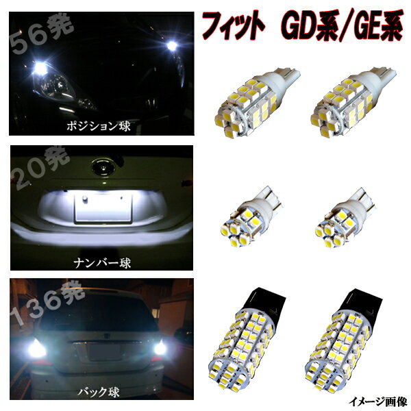 ライト・ランプ, その他  GD1GD3(H13.6H19.9)GE6GE8(H19 .10H24.4) LED T10T20 SMD 212 FIT LED