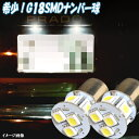 【保証付き】 ランドクルーザー 70系 LED ナンバー球 無極性 ...