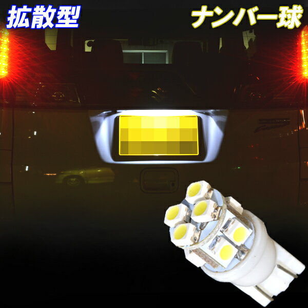 デイズ B21W/B4#W・デイズルークス B21A LED ナンバー球 T10ウェッジ 拡散型 10連SMD ライランス球 1個 日産 ニッサン DAYS 外装 ライト カスタム パーツ 車部品 ナンバー灯 カー用品 【保証付き】画像