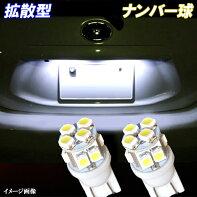 【ナンバー球】T10ウェッジ拡散型美白光10連SMDライセンス球白ホワイト外装品電球LED球LEDバルブLEDライトカスタムパーツナンバー灯車用品カー用品2個セット