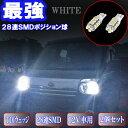 アトレーワゴン S320G/S330G/S321G/S331G 美激光 LED ポジション球 T10ウェッジ 28連SMD スモールランプ 2個セット ダイハツ アトレー ワゴン 外装 ライト カスタム パーツ T10 SMD LEDポジション カー用品