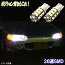 スズキ カプチーノ LED ポジション球 T10ウェッジ 28連SMD 美...