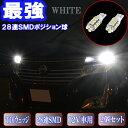 エクストレイル T30/T31 美激光 LED ポジションランプ T10ウェッジ 28連SMD スモールランプ 2個セット 30エクストレイル/31エクストレイル X-TRAIL 外装 ライト カスタム パーツ T10 SMD ポジション球 車部品 カー用品