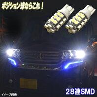 【ポジション球】T10ウェッジ28連SMDスモールランプ白ホワイト外装品電球LED球LEDバルブLEDライトカスタムパーツ車幅灯ポジション灯車用品カー用品2個セット