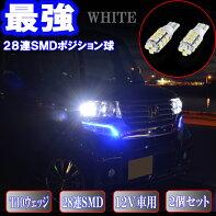 T10ウェッジ最強LEDポジション球激光28連SMDスモールランプホワイト2個セット外装T10SMDカー用品当店一番人気のポジションランプ!