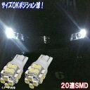 スペーシア MK32S/MK42S/MK53S/パレット MK21S LED ポジショ...