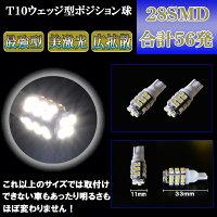 【ポジション球】T10ウェッジLED激光28連SMDスモールランプホワイト2個セット最強当店自信のポジションランプ外装ライトカスタムパーツT10ウェッジSMDカー用品