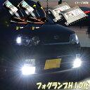 【1年保証】 ノート E11/E12 フォグランプ HIDフルキット H8/...