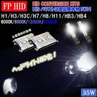 【ヘッドライト】HIDフルキット実績十分本物DW01バラスト採用HIDキットロービーム/ハイビーム外装ライトカスタムパーツHIDカー用品選べる形状⇒H1/H3/H3C/H7/H8/H11/HB3/HB4選べるケルビン数⇒6000K/8000K/12000K/30000K
