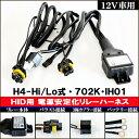 HID電源強化リレー H4/702K/IH01 Hi/Lo ハイ/ロー...