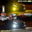 【1年保証】 シーマ F50/HGY51 LEDフォグランプ ホワイト/イ...