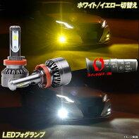 LEDフォグランプ2色切替えホワイト/イエローLEDバルブ30W4000Lm×212V/24VHB4/H8/H11/H163000K/6500KLEDフォグライトパーツカー用品