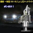 【1年保証】 ランドクルーザー 70系/80系 LEDヘッドライト H4...