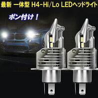 【1年保証】H4-Hi/Lo式LEDヘッドライトポン付け一体型12V/24V35W4500lm×2高品質最新LEDチップオールインワン外装品電球LED球LEDバルブLEDライトカスタムパーツ車用品カー用品2本組