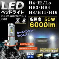 【送料無料】LEDヘッドライトPHILIPS新型2ndGZESチップ6000Lm×212V/24VヘッドライトH4/HB3/HB4/H8/H11/H163000K/6500K/8000KフィリップスLEDロービーム/ハイビーム/フォグランプファンレスオールインライトパーツカー用品