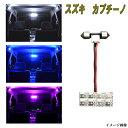 スズキ カプチーノ LED ルームランプ フロント 8連 ホワイト/...