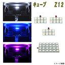 【保証付き】 キューブ Z12 LEDルーム球セット 選べる3色⇒ホ...