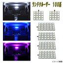 【保証付き】 ランドクルーザー 100系 LEDルーム球セット 選...