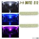 【保証付き】 日産 ノート E12/HE12/NE12 LEDルーム球セット ...