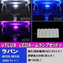 ラパン HE22S/HE33S 大人気 3色 FLUX LED ルームランプ 24発 室内灯 ルーム球 スズキ アルトラパン 内装 ライト カスタム パーツ LEDルームランプ 車部品 カー用品 選べる3色⇒ホワイト/ブルー/ピンク