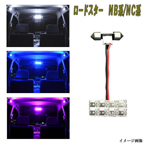 ライト・ランプ, ルームランプ  NBNC LED 8 NB6CNB8CNCEC