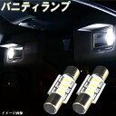 【保証付き】 シーマ F50 LED バニティランプ T5×20mm 3連SMD...