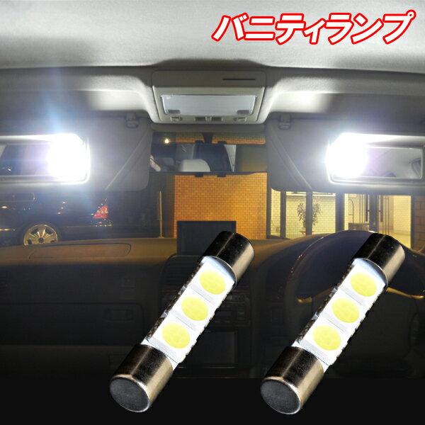 プリウス 10系/20系 美光 LED バニティランプ T6.3×31 樽型 3cip3連SMD ルームランプ バイザー照明 2個セット 10プリウス/20プリウス 内装 ライト カスタム パーツ SMD ルーム球 バイザー球 車部品 カー用品