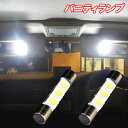 アテンザ GH系/GJ系 LED バニティランプ T6.3×31mm 3cip3連SM...