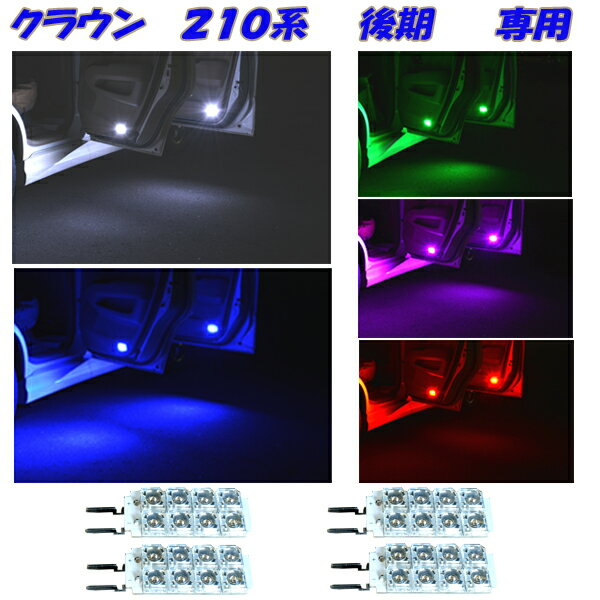 ライト・ランプ, ルームランプ  210 LED FLUX LED 8 5 4 CROWN AWS210GRS210ARS210