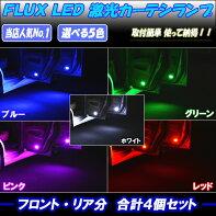 大人気!FLUXLEDカーテシランプ8連LEDT10/T10×31/T10×28ソケット付属激光ドアランプ内装室内灯ルームランプ選べる5色ホワイト/ブルー/グリーン/ピンク/レッドフロント/リア分1セット4個