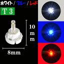 【 T3 】 LED エアコン/メーター/ボタンなどのLED...