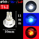 【 T4.2 】 LED エアコン/メーター/ボタンなどのL...
