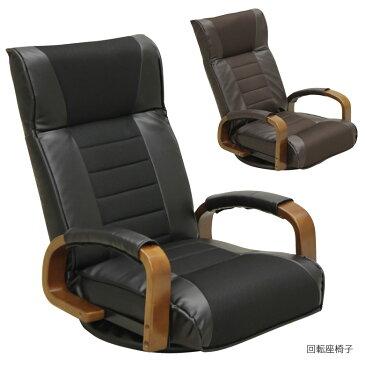 4日限定最大4千円offクーポンあり 座椅子 おしゃれ ハイバック リクライニング 肘掛け 回転 リクライニング座椅子 リクライニングチェア パーソナルチェア 北欧 リラックスチェア 一人用 リクライニングソファ PVC ファブリック ブラック 黒 ブラウン