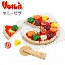 知育玩具 木製 木のおもちゃ 3歳 ヤミーピザ おもちゃ ままごと おままごと ピザ ピザカッター やさい トッピング ピザパーティ パーティ 木製 ベビー 子供 ベビートイ Voila ボイラ