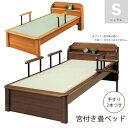 9日時間限定P5倍 クーポンも有 畳ベッド 選べる2色 手すり付き シングル たたみベッド シングルベッド 木製ベッド フレームのみ 木製 ベッドフレーム ベッ