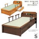 9日時間限定P5倍 クーポンも有 畳ベッド 選べる2色 手すり付き 引き出し付き シングル たたみベッド シングルベッド 木製ベッド フレームのみ 木製 ベッド