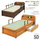 9日時間限定P5倍 クーポンも有 畳ベッド 選べる2色 手すり付き 引き出し付き セミダブル たたみベッド セミダブルベッド 木製ベッド フレームのみ 木製ラウ