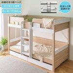 2段ベッド二段ベッド大人用ロータイプ宮付きコンセント付き子供おしゃれ下収納引出し付き棚付きベッド白ホワイトグレーナチュラルアイアンはしごシングルベッド木製パイプベッドフレーム2段ベット