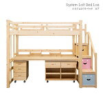 ロフトベッドシステムベッドハイタイプ大人子供ベッド階段木製学習机ワゴンラックナチュラル収納シングルベッドおすすめ人気本立て子供部屋頑丈天板多機能エコ仕様耐荷重500kgベット
