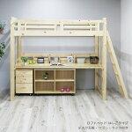 ロフトベッドシステムベッド学習机木製ハイタイプはしご机付デスク付き収納付きワゴンラック子供大人シングルベッドベッドフレーム一本柱極太柱頑丈すのこ床板本立て子供部屋
