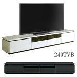 テレビ台ローボードテレビボード幅240cmAVボードTVボード240TVBテレビラックTVラックAVラックAV収納北欧デザイナーズ
