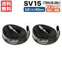 [箱なし特価] 送料無料 2本セット SV15 700x18c〜28cまで対応 バルブ長40mm 返品保証 Schwalbe 15SV(700...