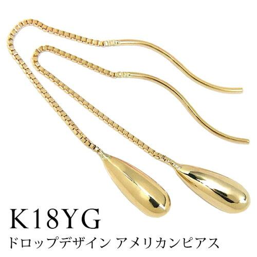 K18YG ドロップデザイン アメリカンピアス 【プレゼント/ギフ...