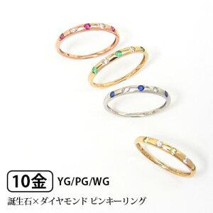 気品のコントラストで魅せて・・!K10WG/YG/PG・誕生石「バースデーストーン」×ダイヤモンド・...