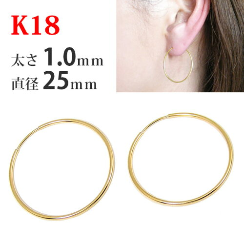 K18 18金 ゴールド パイプ フープピアス 太さ1.0mm×直径25mm シームレス 輪っか リ...